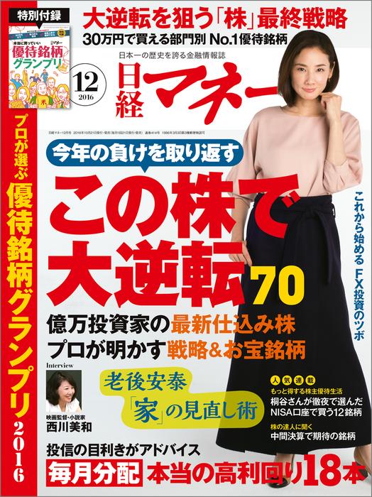 日経マネー 2016年 12月号 [雑誌]拡大写真
