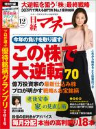 「日経マネー」シリーズ