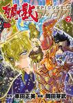 聖闘士星矢EPISODE.G アサシン 7-電子書籍