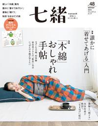 七緒 vol.48
