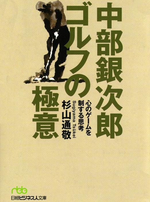中部銀次郎 ゴルフの極意 心のゲームを制する思考-電子書籍-拡大画像