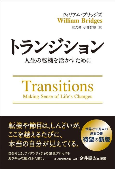 トランジション ――人生の転機を活かすために拡大写真