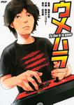 ウメハラ To live is to game-電子書籍