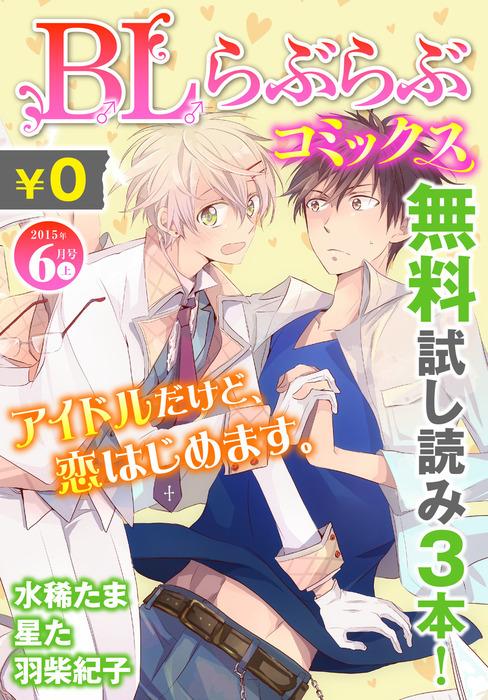 ♂BL♂らぶらぶコミックス 無料試し読みパック 2015年6月号 上(Vol.25)拡大写真