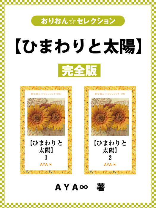 【ひまわりと太陽】完全版拡大写真