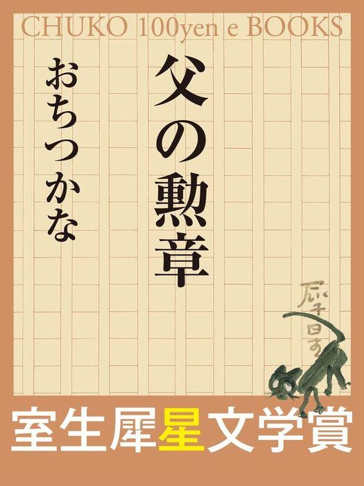 父の勲章 (室生犀星文学賞)拡大写真