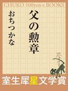 「室生犀星文学賞」シリーズ