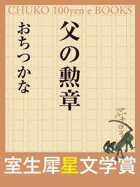 父の勲章 (室生犀星文学賞)-電子書籍