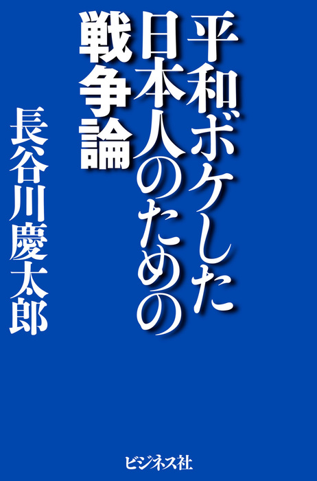 平和ボケした日本人のための戦争論-電子書籍-拡大画像
