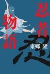 忍者物語-電子書籍