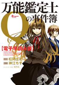 【電子早読み版】万能鑑定士Qの事件簿 ~第1話~-電子書籍