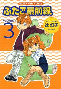 ふたご最前線 3巻-電子書籍