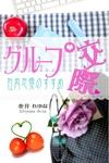 グループ交際~社内恋愛のすすめ~-電子書籍