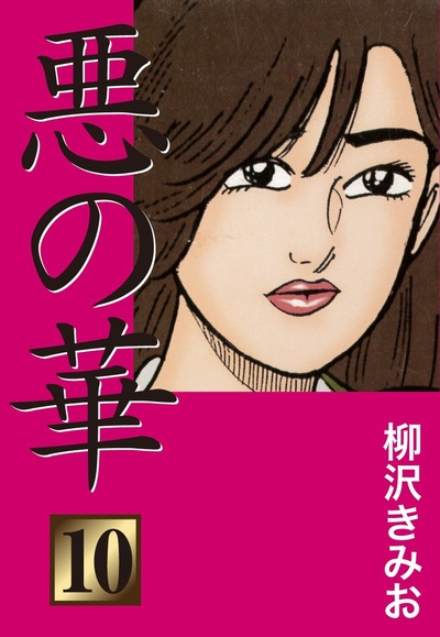 悪の華(10)-電子書籍