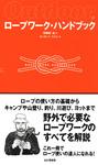ロープワーク・ハンドブック-電子書籍