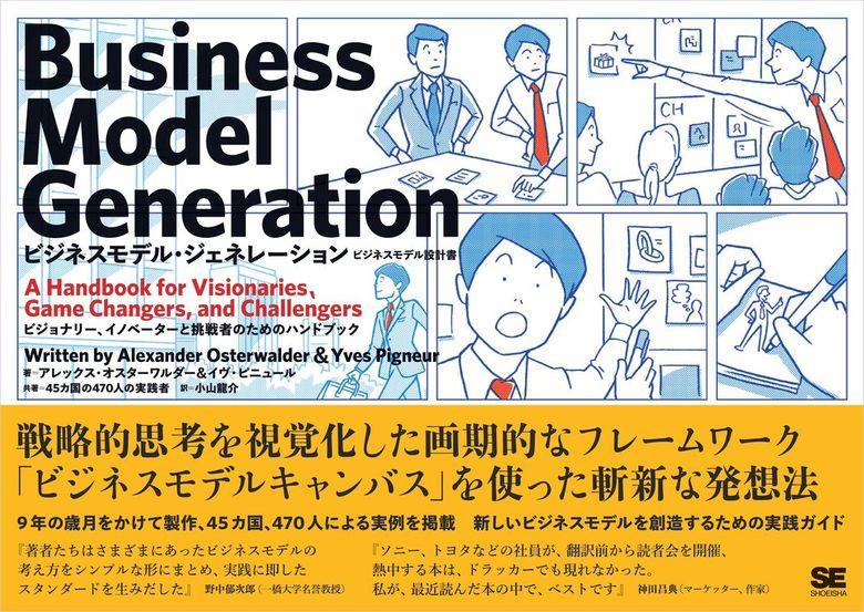 ビジネスモデル・ジェネレーション ビジネスモデル設計書-電子書籍-拡大画像