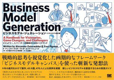 ビジネスモデル・ジェネレーション ビジネスモデル設計書-電子書籍