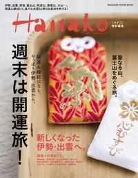 Hanako特別編集 週末は開運旅!