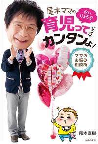 尾木ママの育児ってじつはカンタンよ!-電子書籍