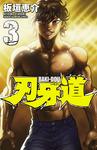 刃牙道 3-電子書籍