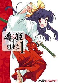 魂☆姫 ULTIMA(1)