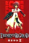 EREMENTAR GERAD 3巻-電子書籍