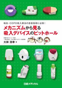 メカニズムから見る 吸入デバイスのピットホール 喘息・COPD吸入療法の患者指導に必携!-電子書籍