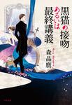 黒猫の接吻あるいは最終講義-電子書籍