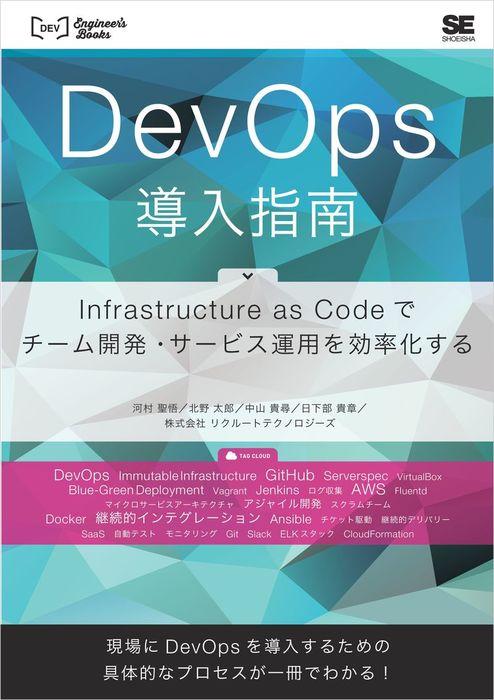 DevOps導入指南 Infrastructure as Codeでチーム開発・サービス運用を効率化する拡大写真