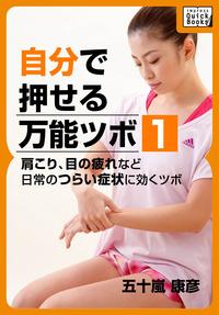 自分で押せる万能ツボ:1 肩こり、目の疲れなど日常のつらい症状に効くツボ
