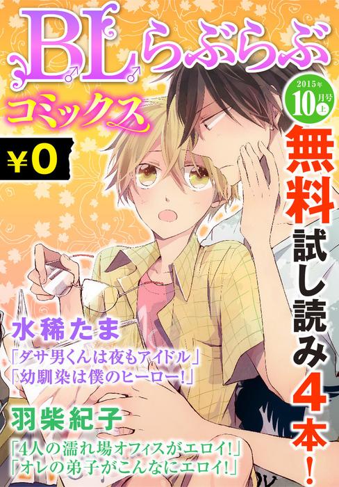 ♂BL♂らぶらぶコミックス 無料試し読みパック 2015年10月号 上(Vol.33)拡大写真