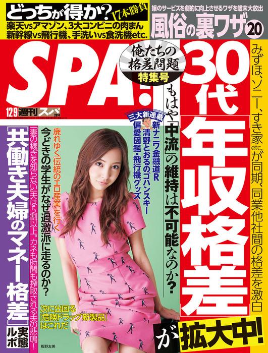週刊SPA! 2014/12/9号-電子書籍-拡大画像