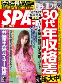 週刊SPA! 2014/12/9号