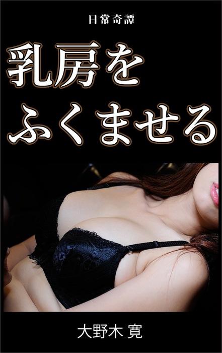 乳房をふくませる-電子書籍-拡大画像