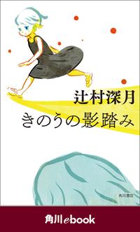 きのうの影踏み (角川ebook)