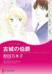 古城の伯爵 / 海賊のキス-電子書籍