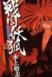 戦国妖狐 1巻-電子書籍