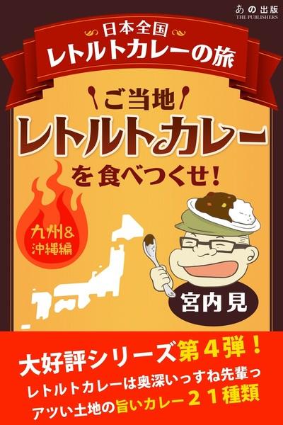 ご当地レトルトカレーを食べつくせ!九州・沖縄編-電子書籍