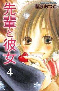 先輩と彼女 リマスター版(4)-電子書籍