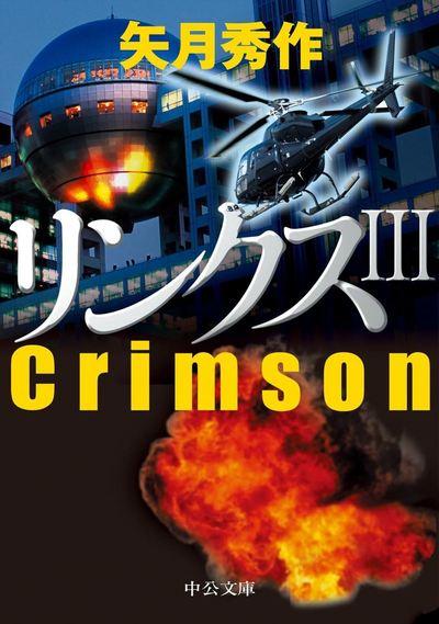 リンクスIII Crimson-電子書籍