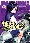 ばくおん!! 4-電子書籍