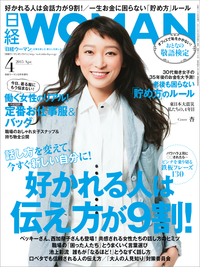 日経ウーマン 2015年 04月号 [雑誌]