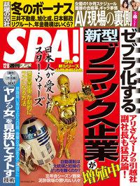 週刊SPA! 2015/12/8号