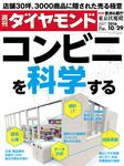 週刊ダイヤモンド 16年10月29日号-電子書籍