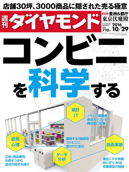 週刊ダイヤモンド 16年10月29日号-電子書籍-拡大画像