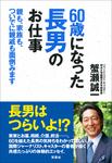 60歳になった長男のお仕事-電子書籍