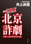 T.R.Y. 北京詐劇-電子書籍