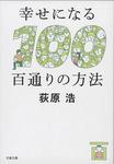 幸せになる百通りの方法-電子書籍