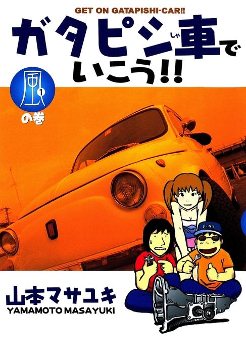 ガタピシ車でいこう!!(1)-電子書籍-拡大画像