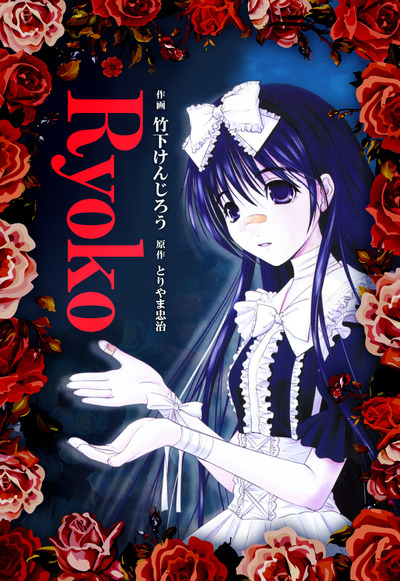 Ryoko~完全版~-電子書籍